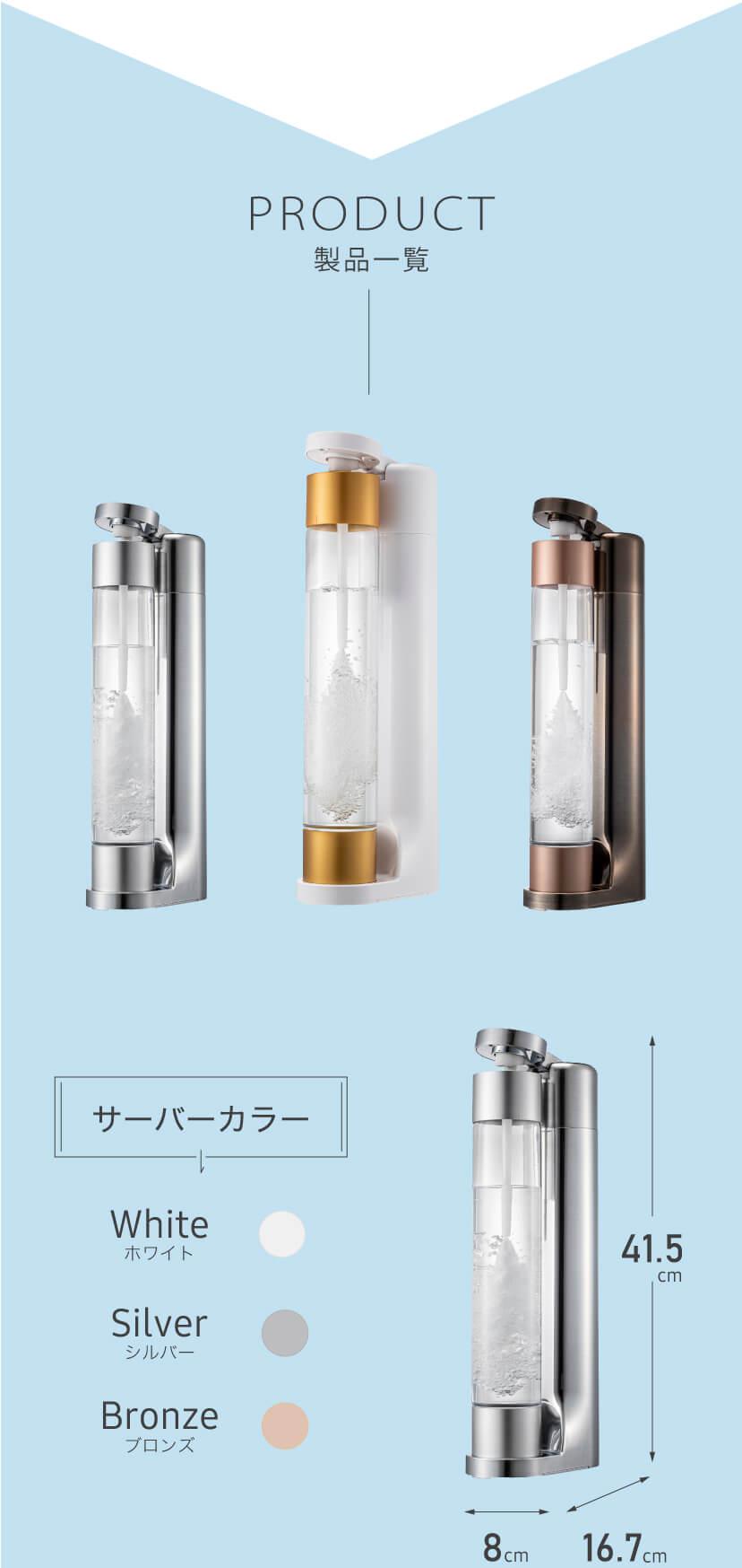 炭酸水メーカーe-soda drink(イーソーダ)のカラー3色